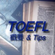 TOEFL Overview